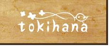浦和のカフェ「tokihana|トキハナ」